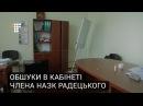 ГПУ підозрює підробку адвокатських документів члена НАЗК Радецького