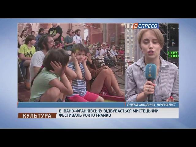 Українські зірки відкривають головну сцену фестивалю Porto Franko