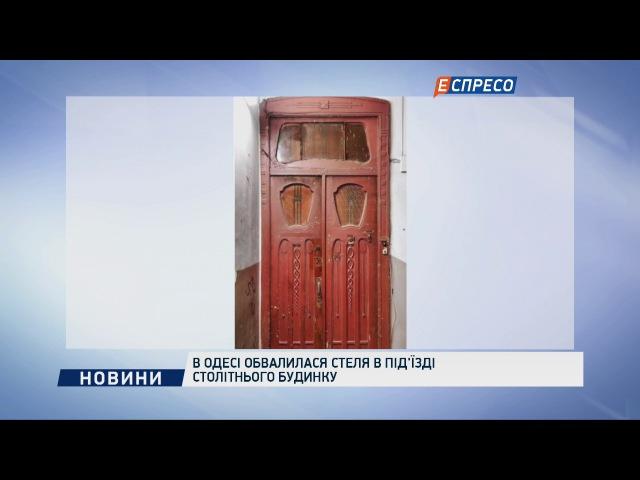 В Одесі обвалилася стеля в під'їзді столітнього будинку