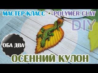 Осенний кулон из полимерной глины • мастер-класс • polymer clay • DIY