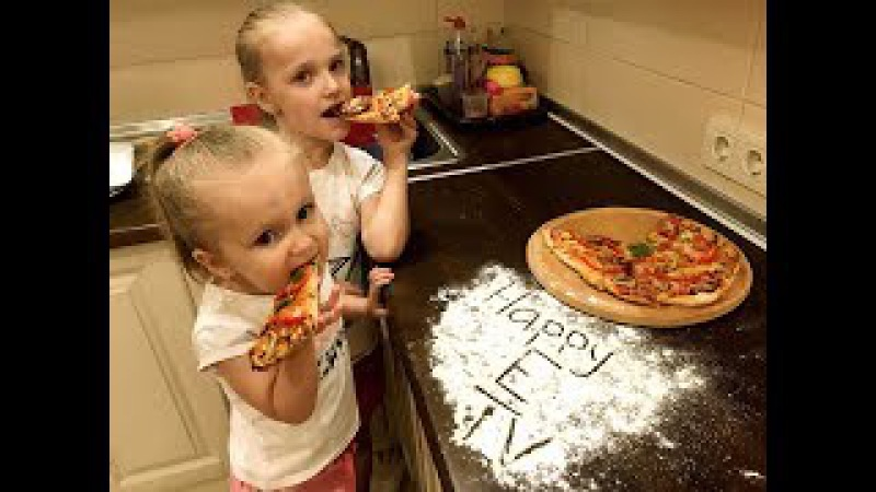 Как приготовить вкусную ПИЦЦУ?! Урок от Евы и Лизы