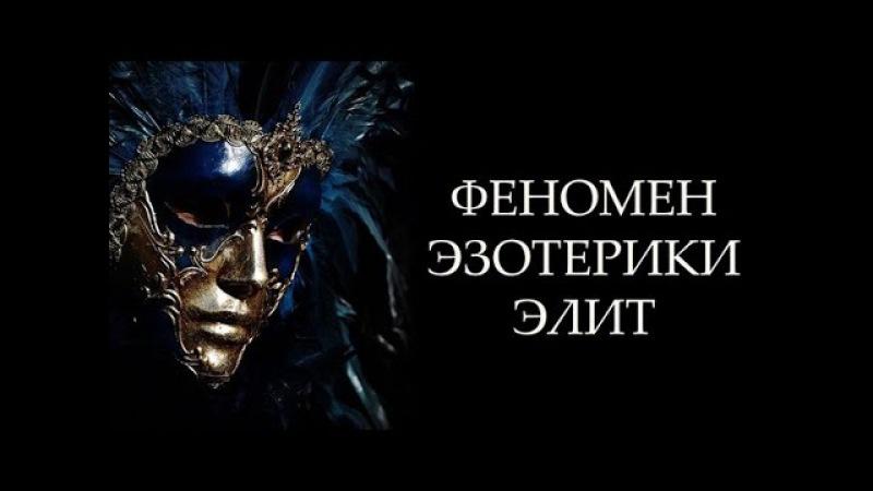 Ю. Курносов, Д. Перетолчин.Феномен эзотерики элит.