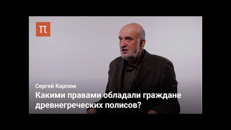 Зарождение полиса и олимпийские боги - Сергей Карпюк
