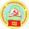 Коммунистическая партия Беларуси (КПБ)