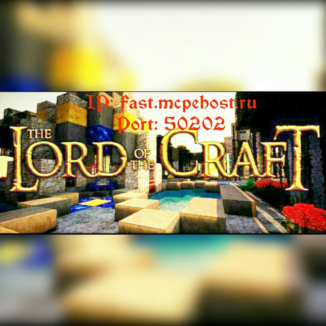 LordCraft 2016