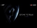LONE - Время первых (премьера трека, 2017)