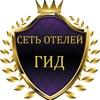 Сеть отелей ГИД | г.Димитровград