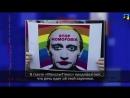 Путин в образе гея-клоуна / русские субтитры