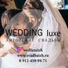 Свадьба в Ижевске|Организация свадьбы