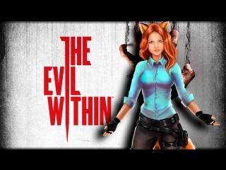 Страх вреден, но не с Врединкой | Играем в The Evil Within
