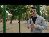 Михаил Баратов - основы воркаута, Street workout. Дворовый спорт