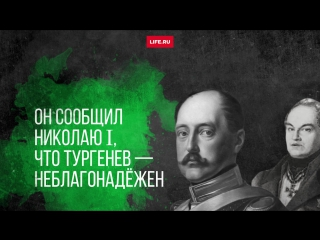 165 лет назад Тургенева арестовали за некролог на смерть Гоголя