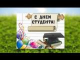 С 15/2!!! День студента 2016