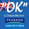 ОК  студия Английского языка г.Северодвинск