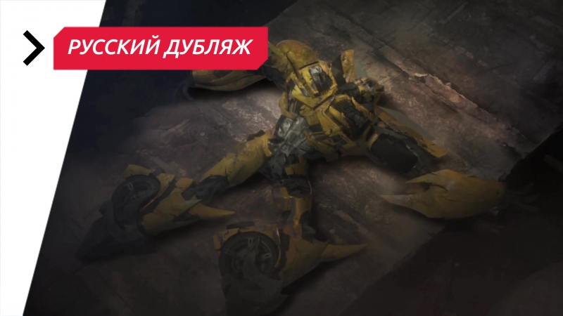 Трансформеры Прайм 2 Сезон 4 Серия Операция 'Бамблби' Часть 1 1080p Full HD