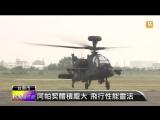 ДСУ TV - AH-64E Apache Гардиан Attack Helicopter Первый Showcase В Тайване 720p