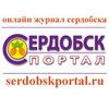 SerdobskPortal