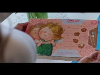 Вишукане шоколадне асорті цукерок «Любимов & GAPCHINSKA» - смачний подарунок з крапелькою магії.