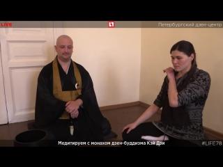 Медитируем вместе с монахом дзен-буддизма Кэй Дзи (Томеком Домбровским). Прямая трансляция