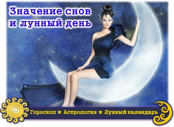 Лунный календарь сбываются сны