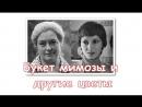 Букет мимозы и другие цветы 1984 реж. Михаил Никитин