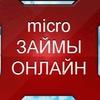 Займы онлайн на карту | Микрозаймы