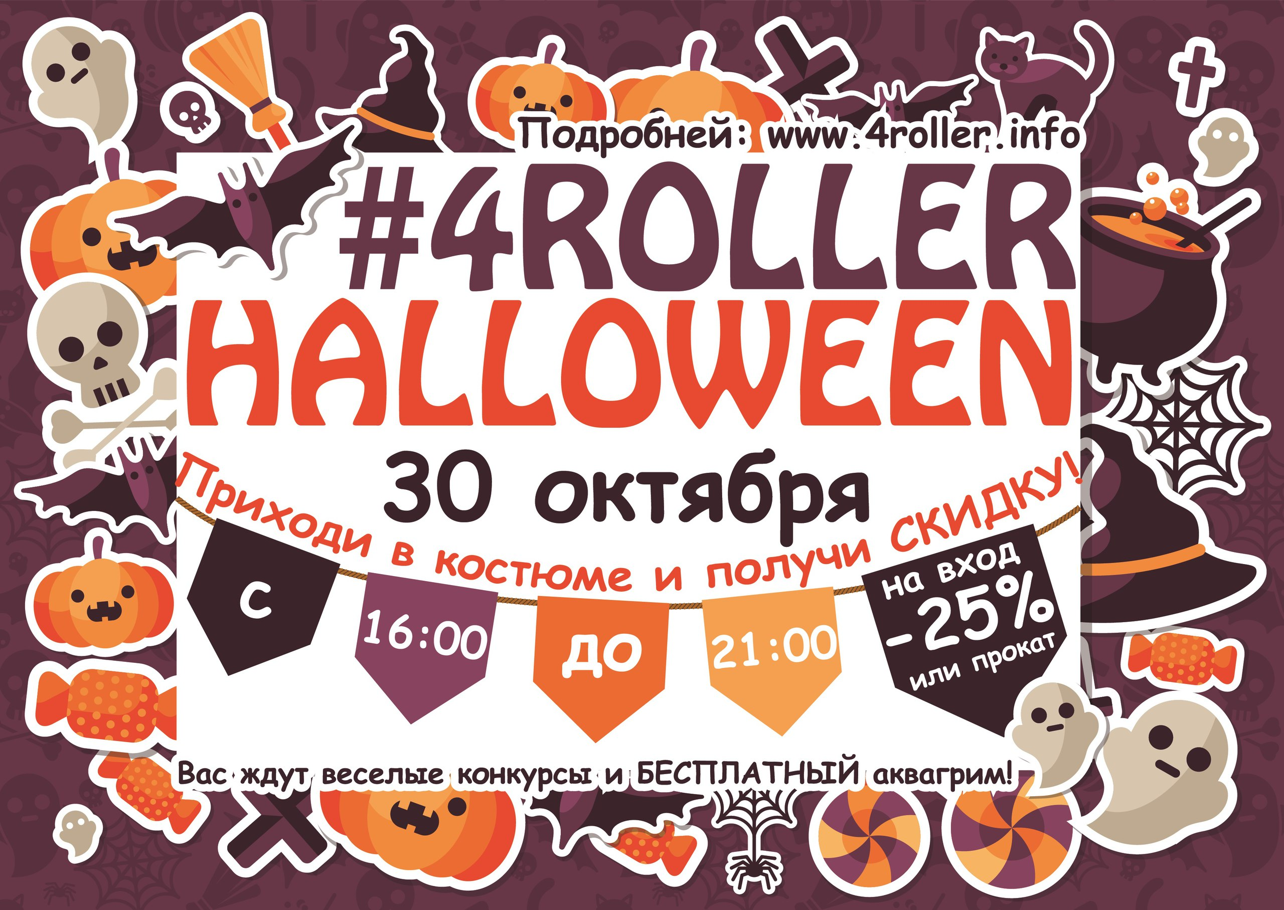 30.10.16 Праздноваение Halloween'a на Роллердроме #4rollerinfo