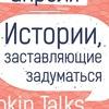 Gubkin Talks