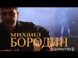 Михаил Бородин - Здравствуй, вот и я