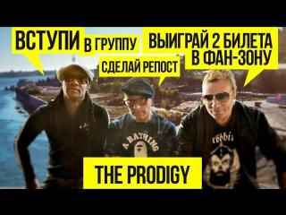 Итоги розыгрыша двух билетов в фан-зону на концерт группы «The Prodigy»