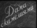 Дама с камелиями (США, 1936) по роману Александра Дюма, Грета Гарбо, Роберт Тейлор, советская прокатная субтитрованная копия
