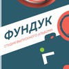"Выпускные альбомы Калининград  ""Фундук"""