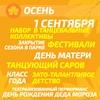 Центр развития культуры и искусства г.Саров