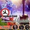 ОзОНОВЫЙ СЛОЙ акустика | 24.12 | Rock Jazz cafe