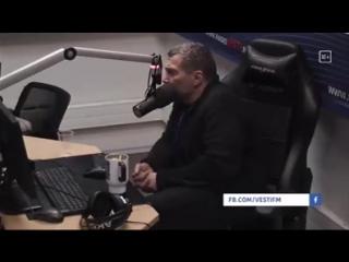Как Соловьёв общается с радиослушателем из стран Балтии