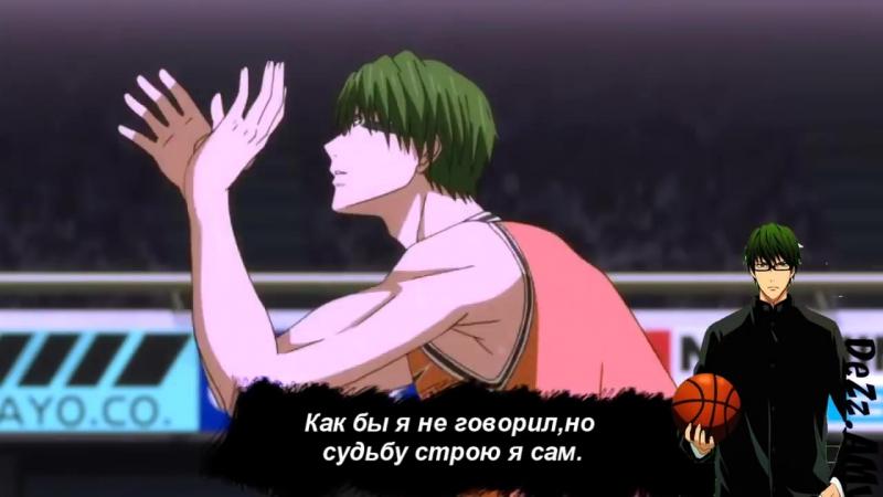 АНИМЕ РЭП - Мидорима Шинтаро Midorima Shintarou - Баскетбол Куроку - Kuroko no Basuke