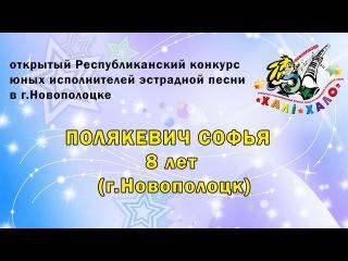 Хали-Хало 2016. Полякевич Софья (г.Новополоцк) - Звездочёт