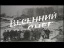 Весенний снег (Документальный фильм, 1978 год.)