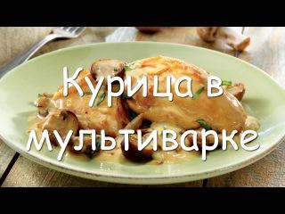 Курица в мультиварке тушенная в сметанном соусе, простой рецепт