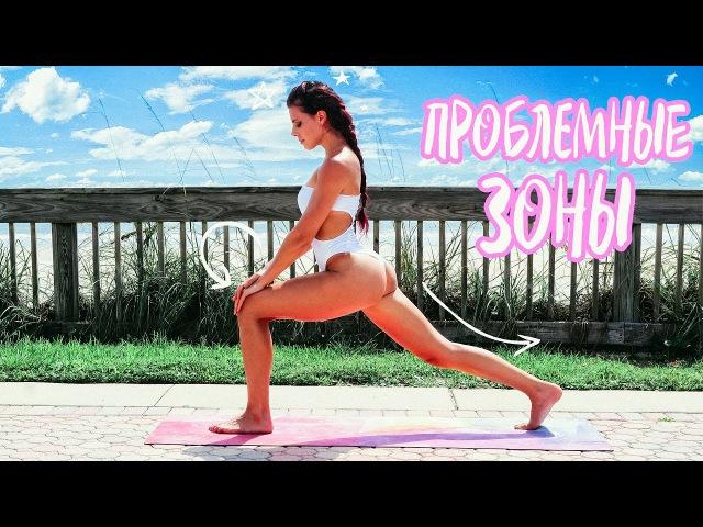 УДАР ПО ПРОБЛЕМНЫМ ЗОНАМ! Эффективные Упражнения ДОМА!