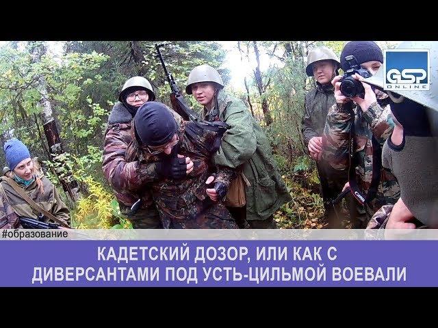 Кадетский дозор, или как с диверсантами под Усть-Цильмой воевали | 19 сентября'17