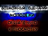 ОЧЕНЬ ИНТЕРЕСНО! ПРО ПРОШЛОЕ И БУДУЩЕЕ РОССИИ И США (19.01.17)
