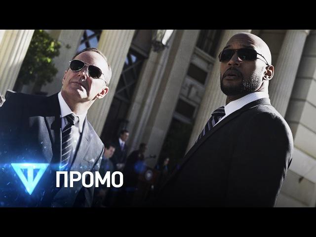 Агенты Щ И Т 4 сезон 10 серия Русское промо