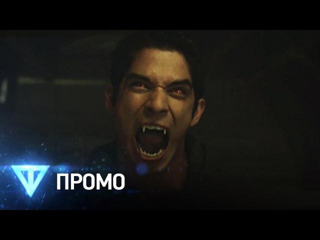 Волчонок 6 сезон 8 серия Русское промо