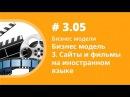Сайты и фильмы на иностранном языке. Бизнес модель. Елена Шипилова.