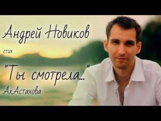 Стихотворение Ирина Астахова Ты смотрела читает Андрей Новиков