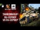 RU-сервер vs EU-сервер - Танкомахач №77 - от ARBUZNY и Necro Kugel World of Tanks