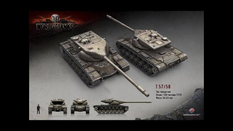 Мастер на все танки от PanzerMan79. T57 Heavy Tank.