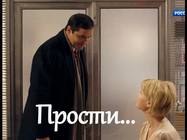 Александр Никитин и Юлия Меньшова Прости