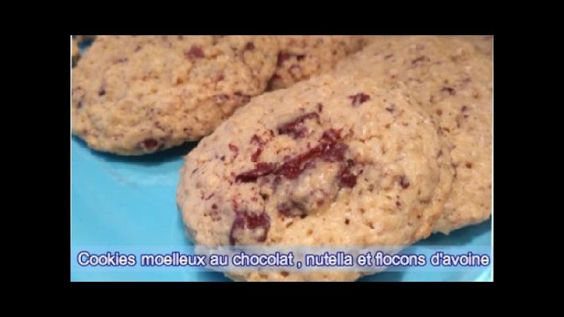 Cookies moelleux au chocolat nutella et flocons d'avoine Recette rapide